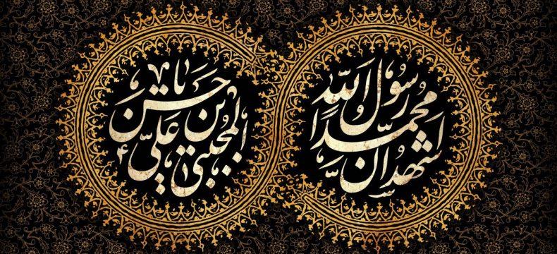 رحلت پیامبر اکرم(ص) و شهادت امام حسن مجتبی(ع) تسلیت باد