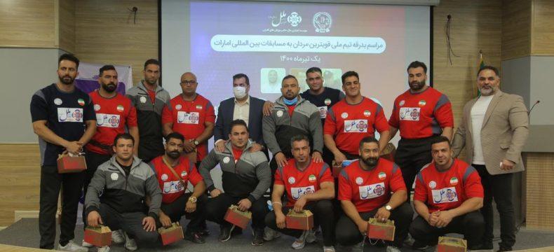 مراسم بدرقه تیم ملی قویترین مردان به مسابقات امارات برگزار شد