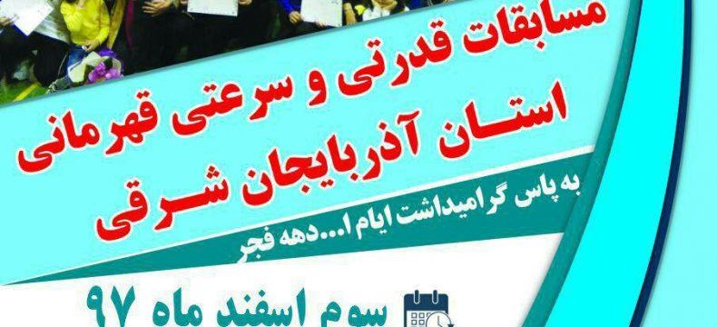 مسابقات قدرتی و سرعتی قهرمانی استان آذربایجان شرقی ویژه بانوان برگزار میشود