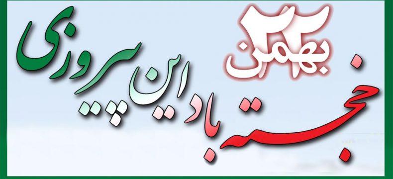 وعده گاه ما در راهپیمایی ۲۲ بهمن، مجموعه ورزشی تختی تبریز