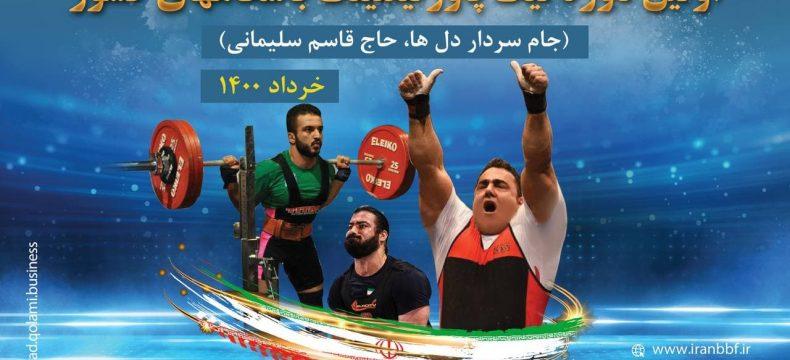 هیجان و حساسیت در ورزش های قدرتی اوج می گیرد/ رونمایی از پوستر اولین دوره لیگ پاورلیفتینگ باشگاههای کشور